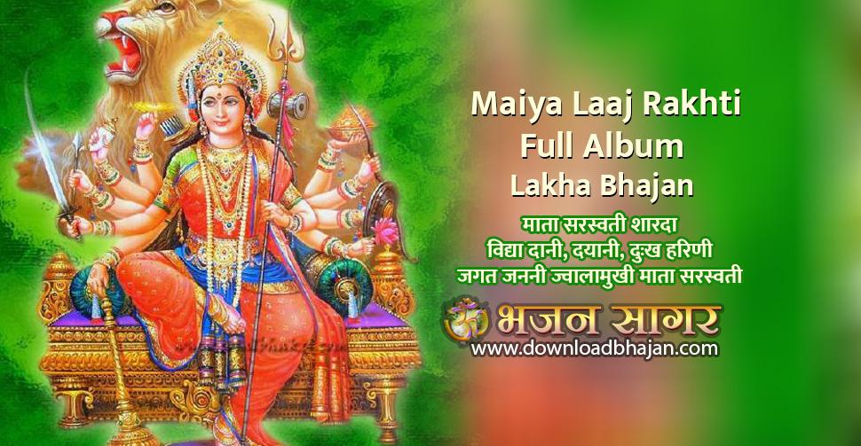 Maiya Laaj Rakhti Full Album Lakha Bhajan