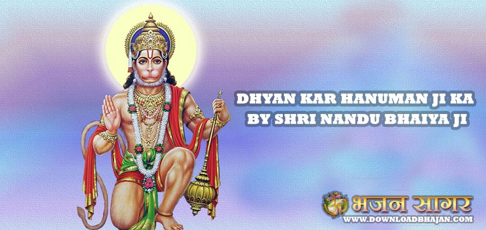 Dhyan Kar Hanuman ji ka by Shri Nandu Bhaiya ji
