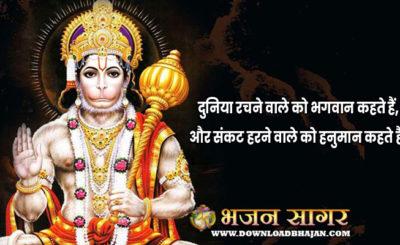 Hanuman Chalisa Morning Song