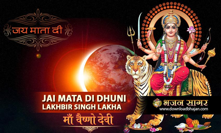 Jai Mata Di Dhuni Maa Ke Naam Bhajan Sagar