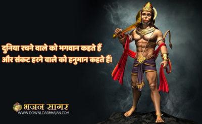Hanuman Bhajan | BHAJAN SAGAR