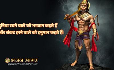 Sankat Mochan Hanuman geet