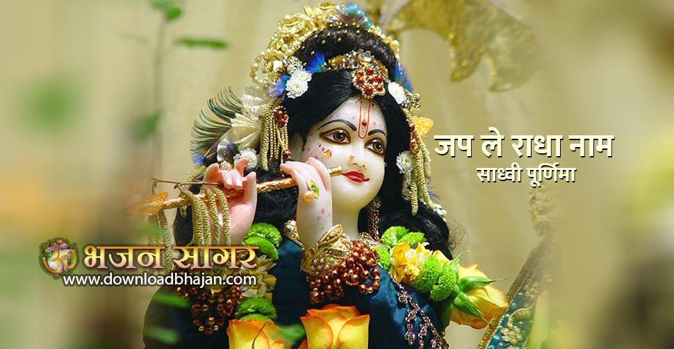 Jap Le Radha Naam Re Best Krishan Bhajan By Puran Pagal