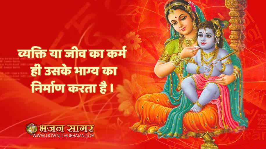 Top janmathmi bhajans
