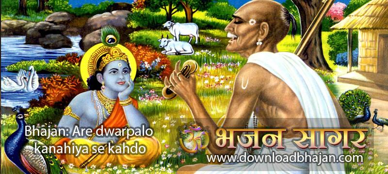 Are dwarpalo kanahiya se kahdo by Download Bhajan