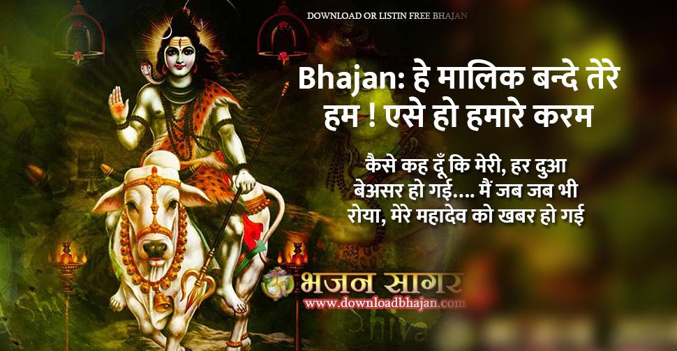 Aye malik tere bande hum audio song download at downloadbhajan.com