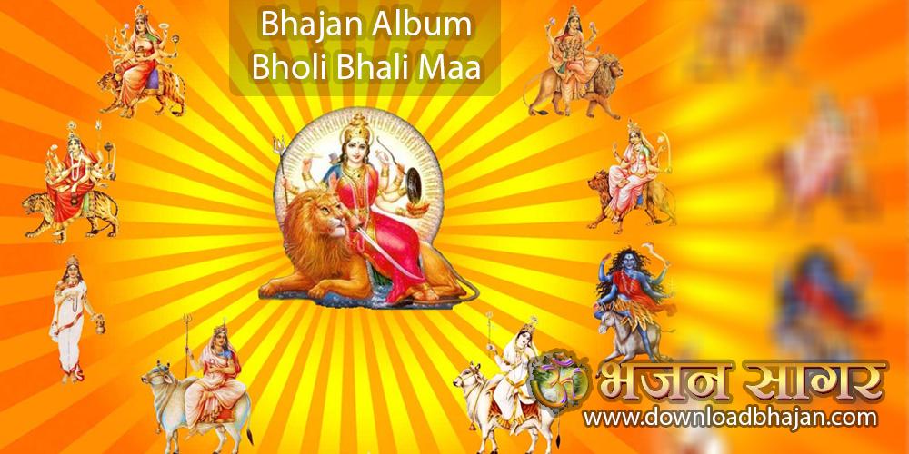 Bholi Bhali Maa bhajan album