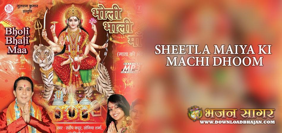 Rani Bhatiyani Aarti Mp3 Download
