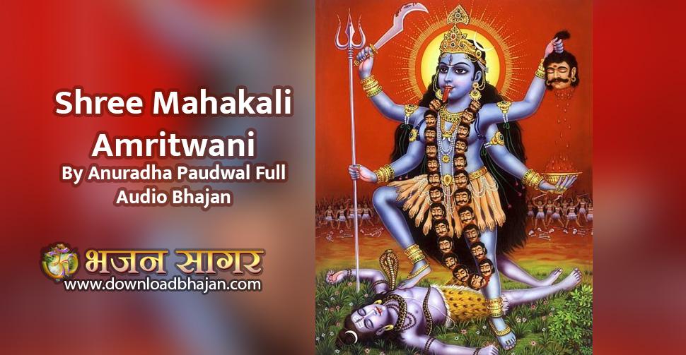 Free Download Shri Mahakali Amritwani By Anuradha Paudwal Full Audio Bhajan