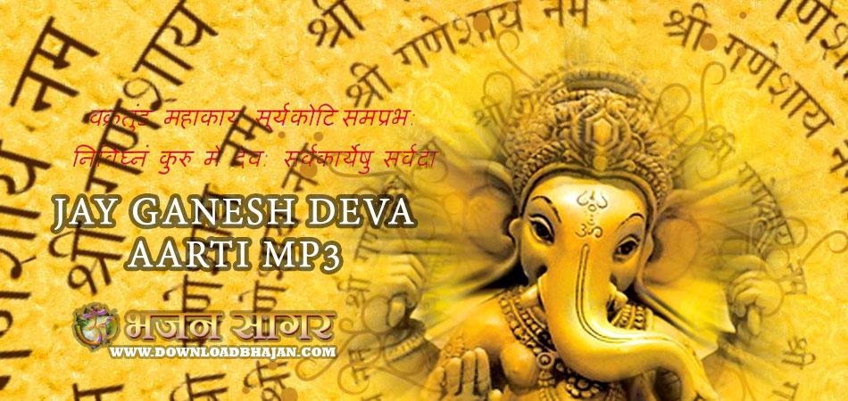 Jay Ganesh Deva - Aarti Mp3