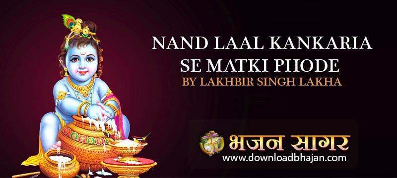 Nand Laal Kankaria Se Matki Phode by LAKHBIR SINGH LAKHA