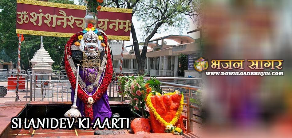 Shanidev ki Aarti MP3