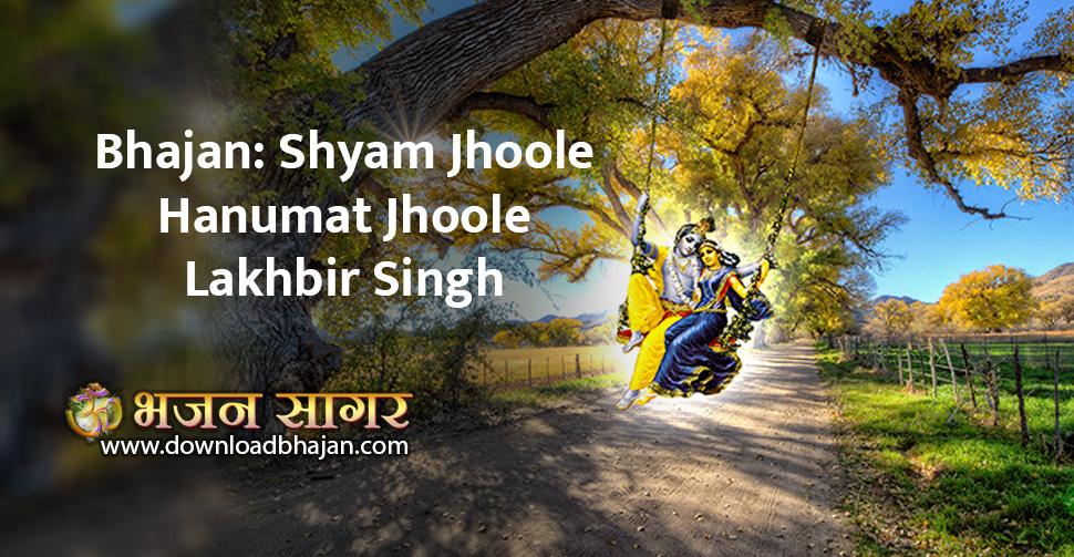 Shyam Jhoole Hanumat Jhoole by Lakhbir Singh