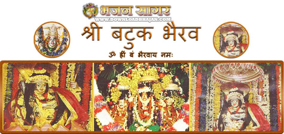 Batuk Bhairav Ji ki Aarti by download bhajan