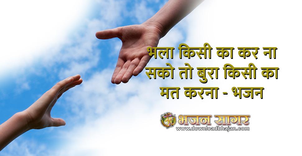 Bhala Kisi Ka Kar Na Sako To - Kumar Vishu Mp3 Download