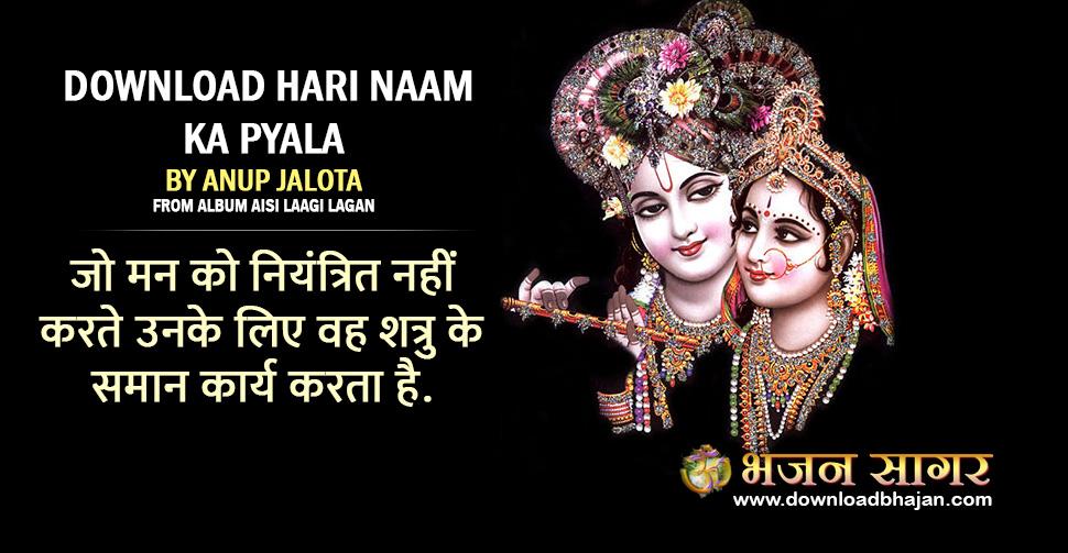 Hari Naam Ka Pyala