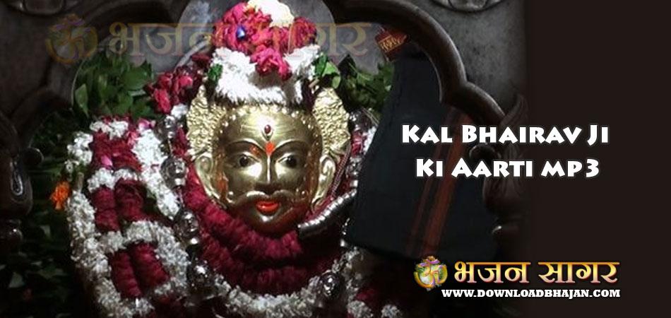 Kal Bhairav Ji ki Aarti by download bhajan
