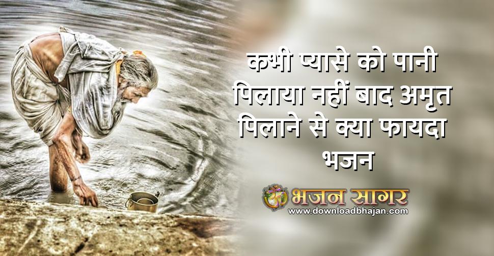Kumar vishu songs of kabhi pyase ko pani pilaya nahi
