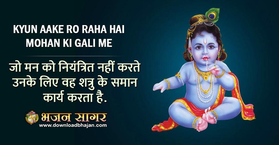 Kyun Aake Ro Raha Hai Mohan Ki Gali Me