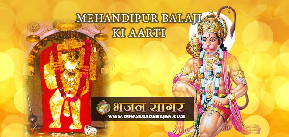 Mehandipur Balaji ki Aarti by download bhajan