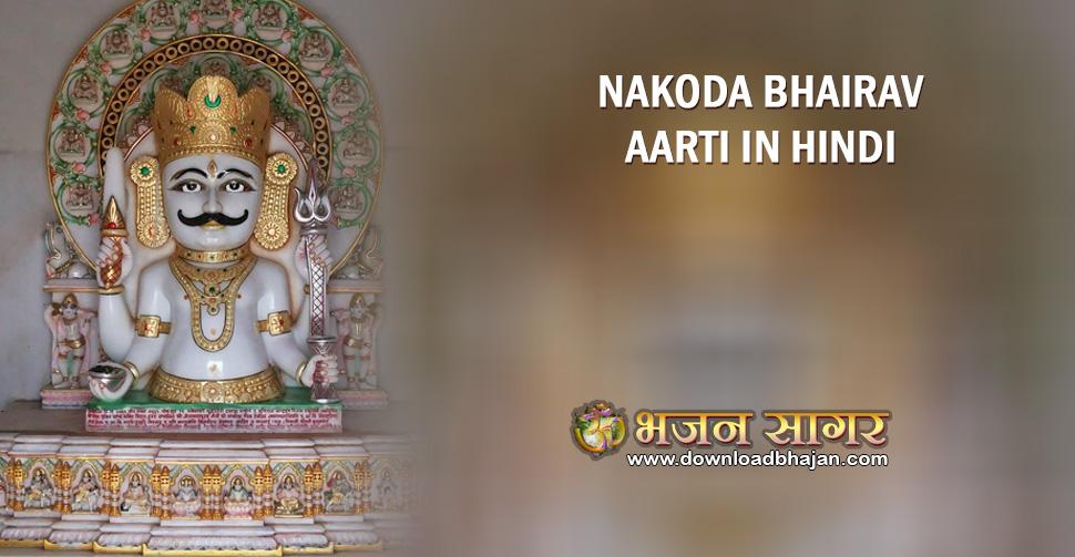 Nakoda Bhairav Aarti in Hindi