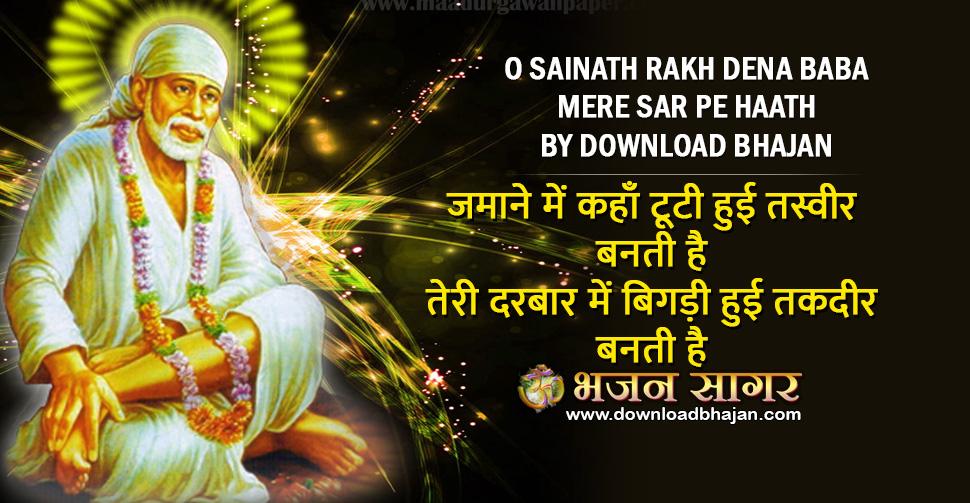 O Sainath Rakh Dena Baba Mere Sar Pe Haath by download bhajan