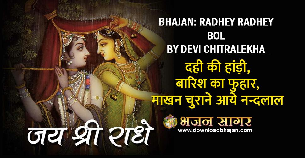 Radhey Radhey Bol By Devi Chitralekha