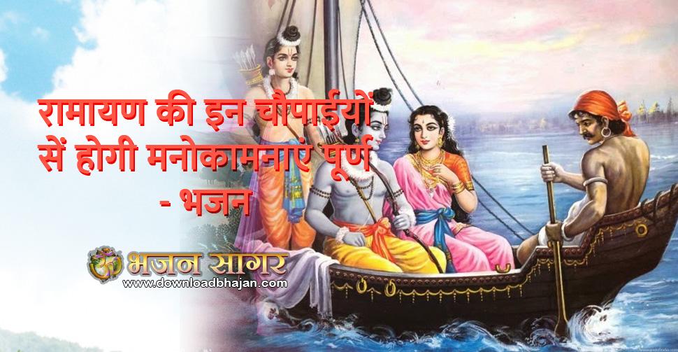 Ramayan Chopaiyan