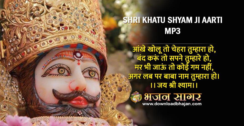 Shri Khatu Shyam ji Aarti Lyrics