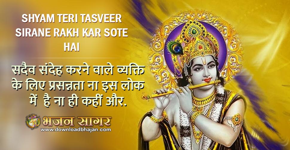 Shyam teri tasveer sirane rakh kar sote hai - Download bhajan