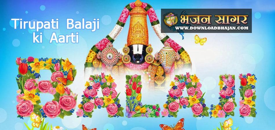 Tirupati Balaji ki Aarti