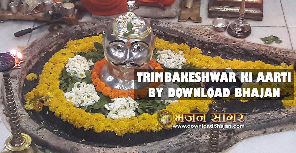 Trimbakeshwar ki Aarti by download bhajan