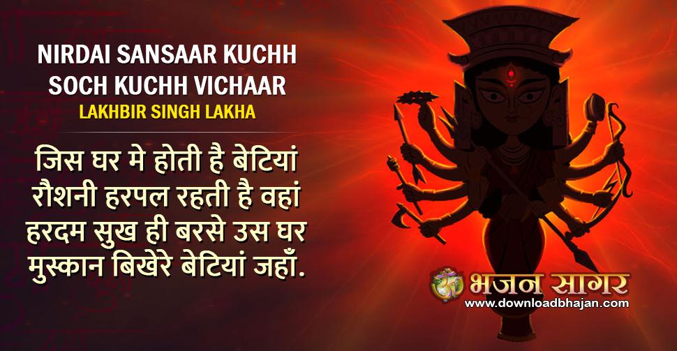 Nirdai Sansaar Kuchh Soch Kuchh Vichaar Bhajan