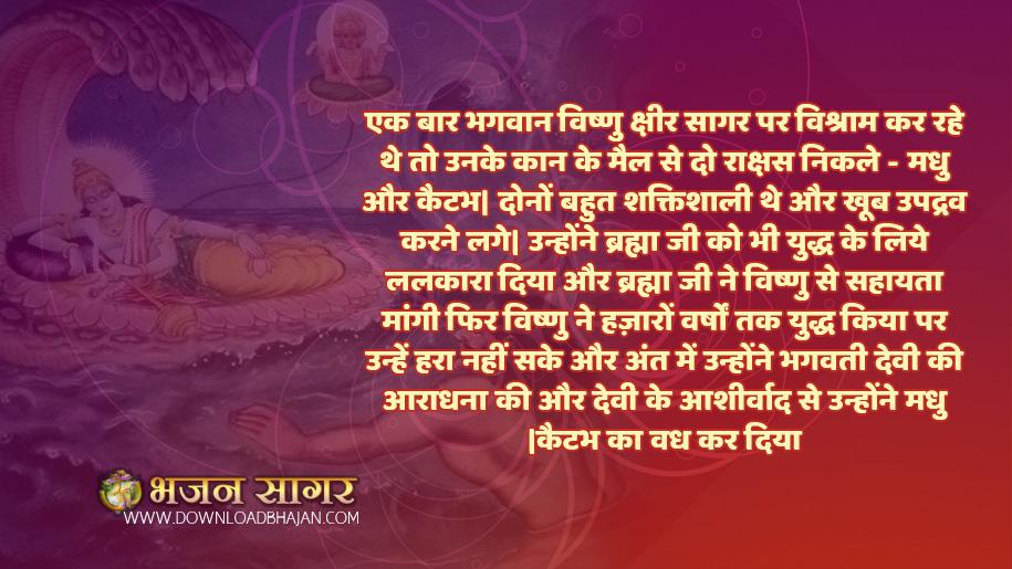 Madhu Kaitabh Vadh By Vishnu