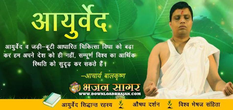 acharya balkrishna anmol vachan