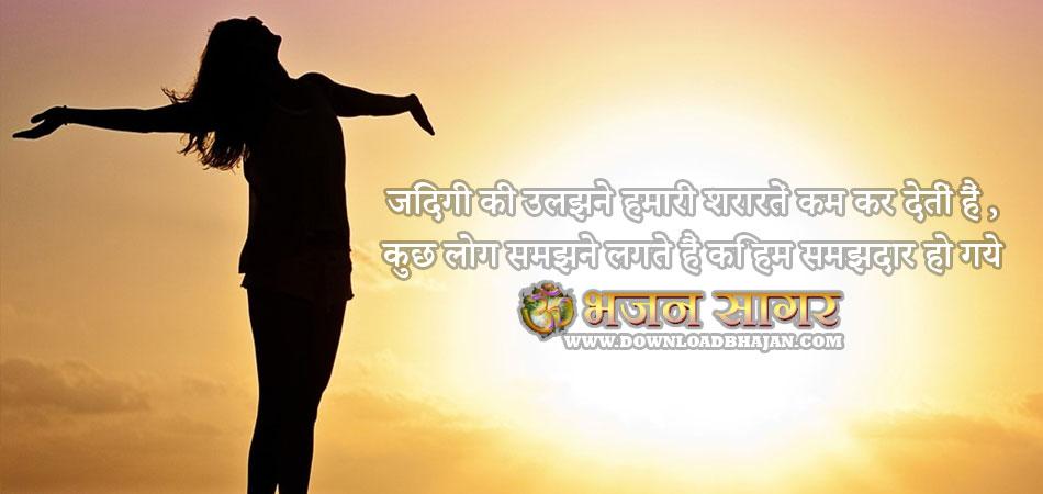 Anmol vachan for life