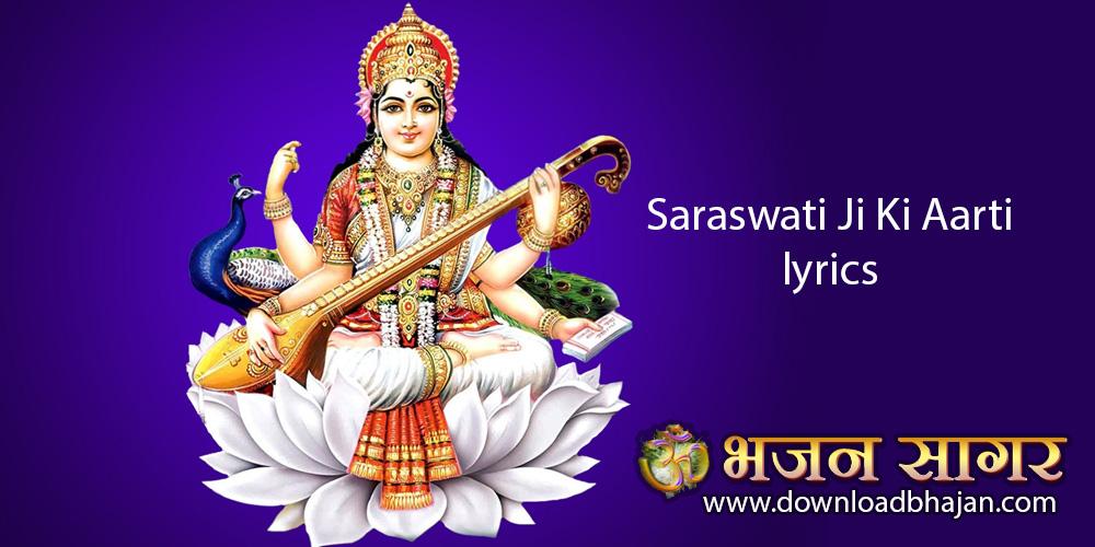 Saraswati Ji Ki Aarti - lyrics