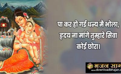 Padhe Mata Parvati aarti