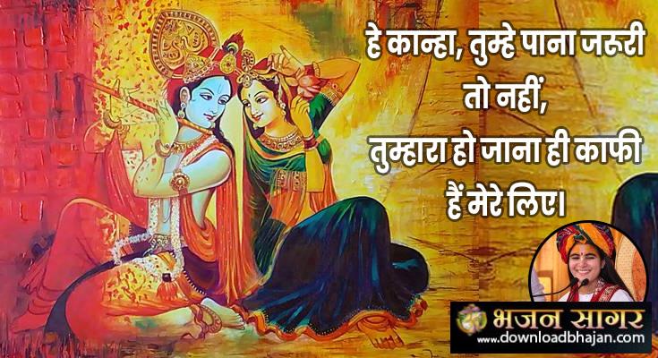 Radhe Radhe Bol bhajan