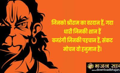 Mangal Murti Marutinandan jai jai hanuman Gusai, Aarti Keeje Hanuman lala ki