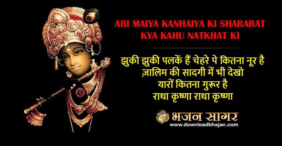 Free download Ari Maiya Kanhaiya Ki Shikayat mp3 Song Gagariya tod di meri matkiya fod di mind blowing mp3