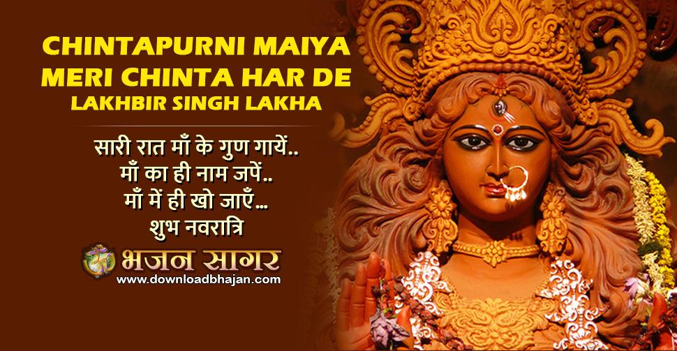 Chintapurni Maiya Meri Chinta Har De