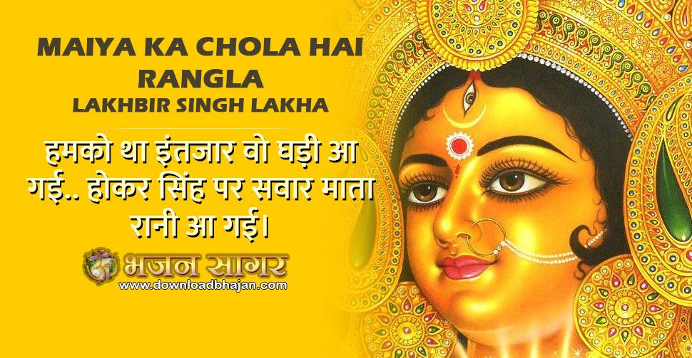 Maiya Ka Chola Hai Rangla