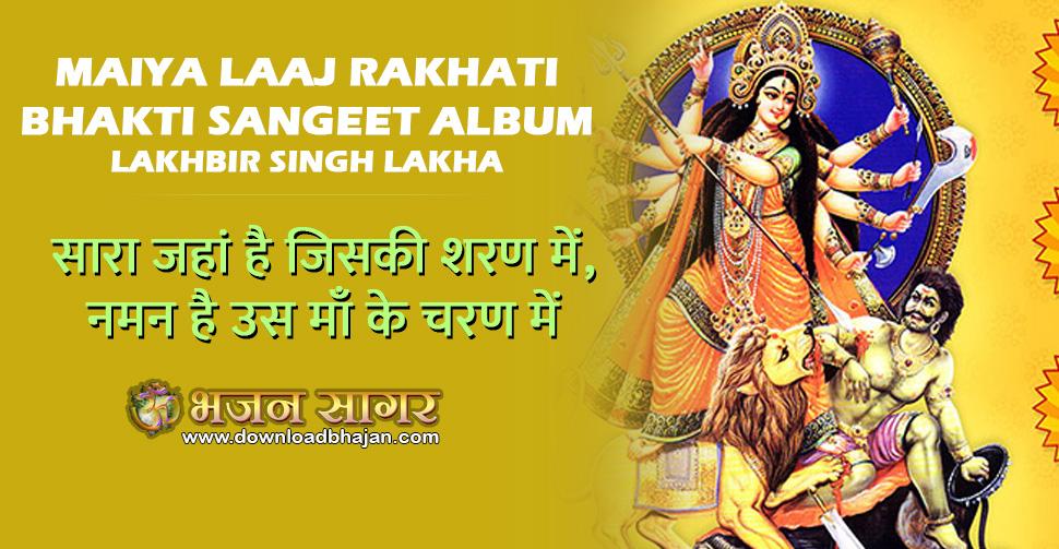 Maiya Laaj Rakhati Bhakti Sangeet Album