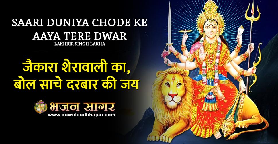 Saari Duniya Chode Ke Aaya Tere Dwar
