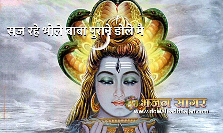 Saj Rahe Bhole Baba