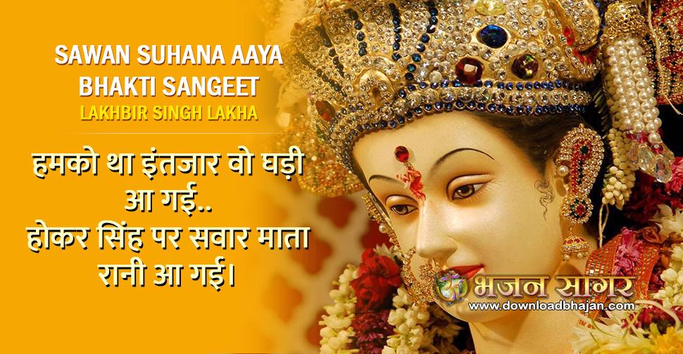 Sawan Suhana Aaya Bhakti Sangeet