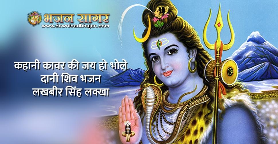 Shiv bhajans Kahani Kanwar Ki