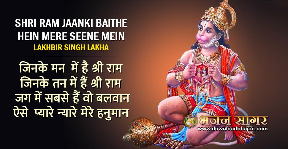 Shri Ram Jaanki Baithe Hein Mere Seene Mein - Audio or VIdeo