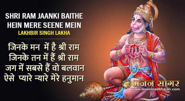 Hanuman Jayanti bhajan Songs